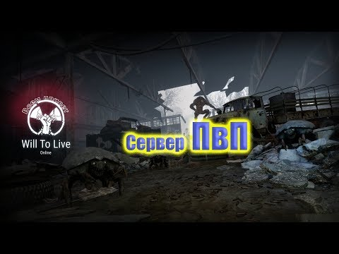 Will To Live Online | МСК-1