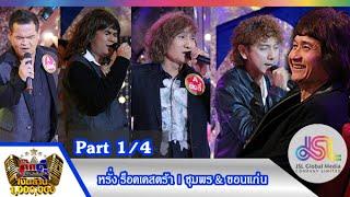 กิ๊กดู๋ : ประชันเงาเสียง หรั่ง ร็อคเคสตร้า [15 ธ.ค. 58] (1/4) Full HD (Edit)