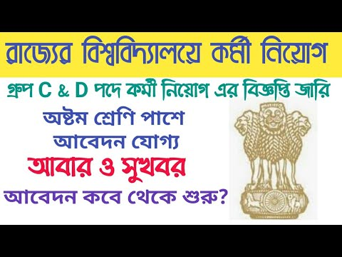 west-bengal-government-group-d-recruitment-2019