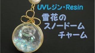 【UVレジン】雪花のスノードームチャーム・作り方 thumbnail