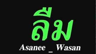 ลืม - Asanee _ Wasan