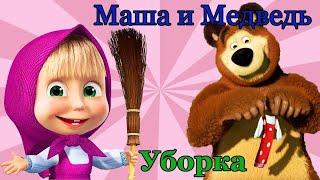 Маша и Медведь Убираем в комнате и собираем ягодки Веселая игра для детей