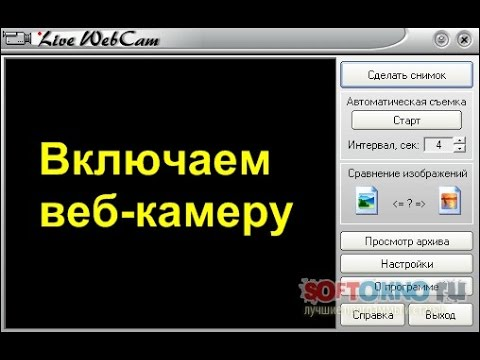 Как запустить веб камеру на windows 7