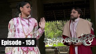 Kusumasana Devi | Episode 150 18th January 2019 Thumbnail