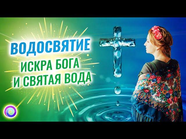 ВОДОСВЯТИЕ! Искра БОГА и Святая вода – Светлана-Мария Карра