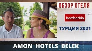 ТУРЦИЯ Отель для взрослых AMON HOTELS BELEK Обзор в прямом эфире