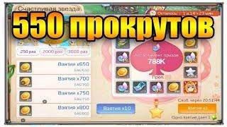 Tales of Wind Рулетка 550 прокрутов (игры андроид)