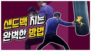 [전 복싱 국가대표 김지훈의 복싱의기술] - 이 강의를 보는 순간 완벽한 샌드백을 칠 수 있습니다.