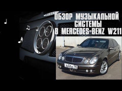 АвтоЗвук в Merсedes-Benz E-Klasse (w211) от ButiCar