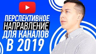 О чем снимать видео/канал на Ютубе? Перспективное направление в 2019 году