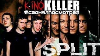 """KinoKiller [#сгонялпосмотрел] - Мнение о фильме """"Сплит"""""""