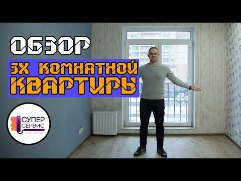 Ремонт трехкомнатной квартиры под ключ | Ремонт квартир в СПБ | Антон Маслов