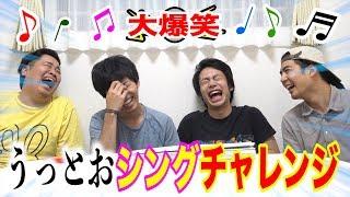 【大爆笑】似てる曲多すぎ!うっとおシングチャレンジが面白すぎる!!