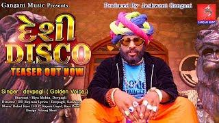 Desi Disco( દેશી ડિસ્કો) New Gujarati Song Official Teaser 2019 | Dev pagli, Riya Mehta | HD