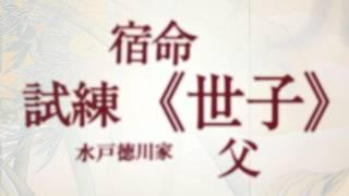 『天地明察』に次ぐ時代小説第二弾! 冲方丁『光圀伝』公式PV。 『光...