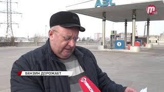 """""""Бензин дорожает"""""""