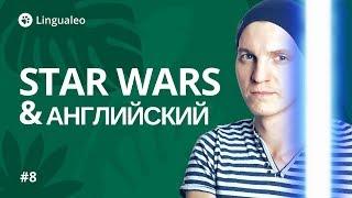 Интересные факты о Звездных Войнах и английском языке [#8]