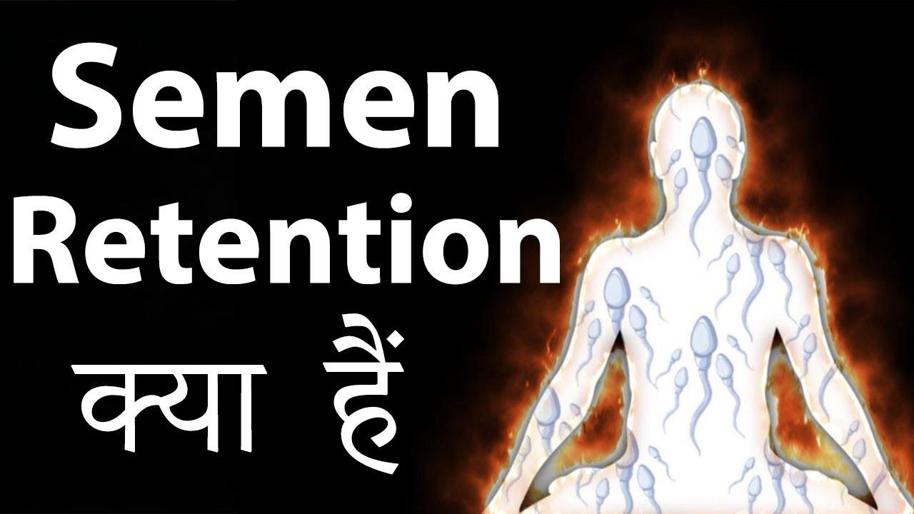 Sperm retention benefits