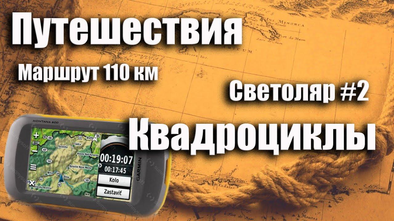 Квадроцикл Stels 300 Волгоград - YouTube