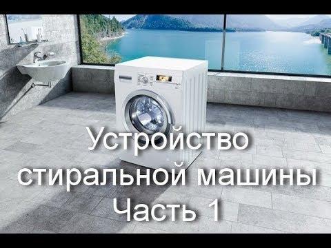 Устройство стиральной машины, помощь в выборе, Часть 1