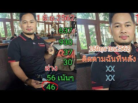 สลากกินแบ่งรัฐบาล งวด 16มิถุนายน 2562( หมายเลขที่โชคดี 46)