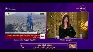 مساء dmc - عضو مجلس الشعب السوري | الضربة الجوية استهدفت منطقة سكنية وادعت وجود مصنع أسلحة كيماوية|
