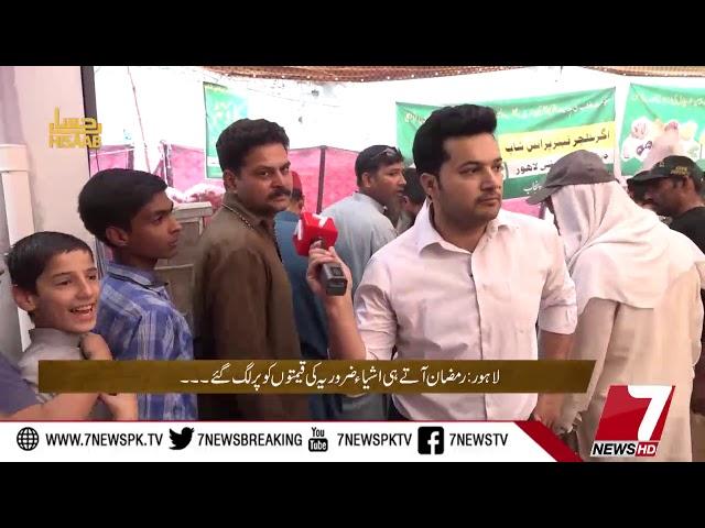 Hisaab Episode 148 30 May 2019 |7News Official|