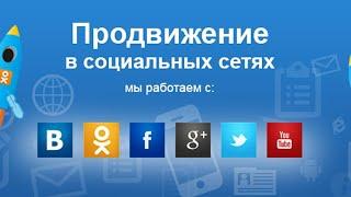 Продвижение в социальных сетях, раскрутка соц сетей, реклама ссылок и баннеров
