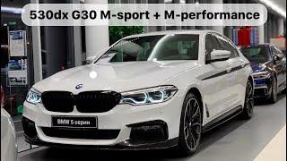 BMW 530d xDrive G30 M-sport + M-performance Локальной сборки 2019
