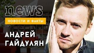 Андрей Гайдулян: мошенники вымогают деньги на лечение актера