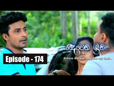 Deweni Inima | Episode 174 05th October 2017