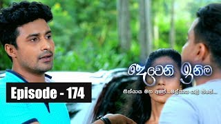 Deweni Inima | Episode 174 05th October 2017 Thumbnail