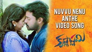 Krishnashtami Full Video Songs - Nuvvu Nenu Anthe Video Song - Sunil, Nikki Galrani