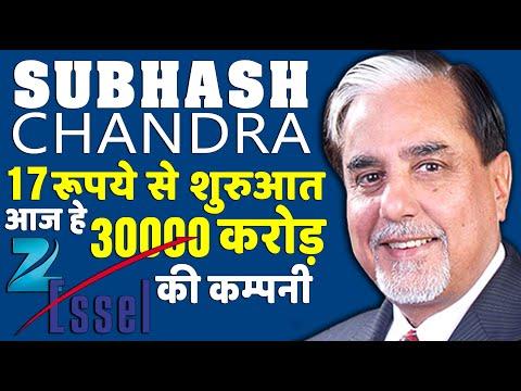 Dr. Subhash Chandra Biography in Hindi | 17 रूपये से खड़ा किया अरबो का सम्राज्य (Zee & Essel) 📺🎬