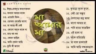 Ma Amar Ma   charukola Abriti Songho   Full Album   Audio Jukebox