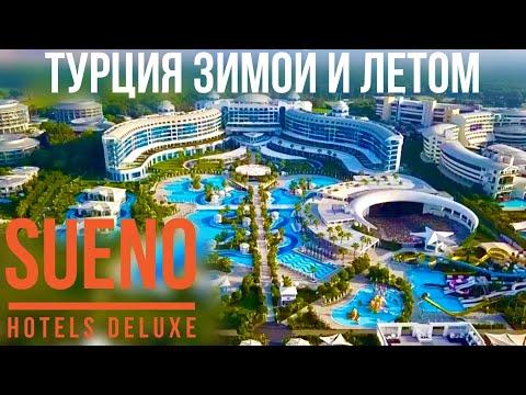 Турция отдых Sueno Hotels Deluxe Belek. Встречаем Жанну/Лучшие отели Зимой и Летом Все включено 2020