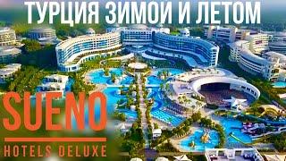 Турция отдых Sueno hotels deluxe belek Встречаем Жанну Лучшие отели Зимой и Летом Все включено 2020