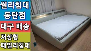 씰리침대 동탄점,저상형 패밀리침대,마에스트로 퀸+퀸 매…