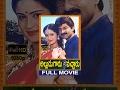 Alludugaru Vacharu Telugu Full Movie || Jagapathi Babu, Heera || Ravi Raja Pinisetty || Keeravani