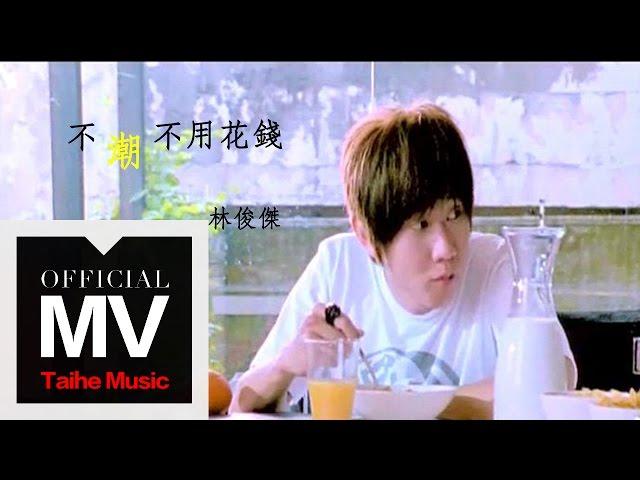 林俊傑 JJ Lin【不潮不用花錢 High Fashion】with By2 官方完整版 MV