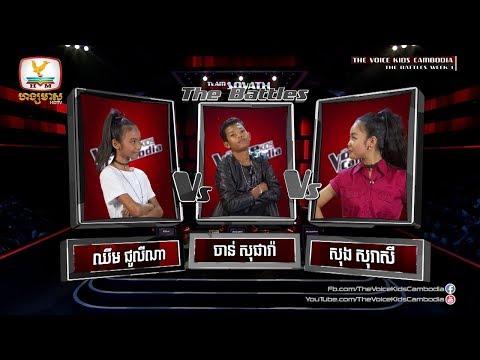សុផារ៉ា VS សុរាសី  VS ជូលីណា - ឆ្កួតព្រោះស្នេហ៍បង (The Battle Week 1 | The Voice Kids Cambodia 2017)
