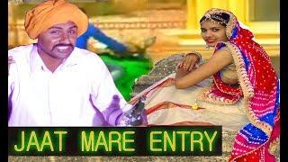 Orignal Song Jaat Mare Entry  Dole Saari -Rajasthani New Song -Jaswant Jat