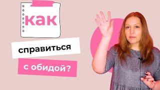 Как справиться с обидой Обида это манипуляция Надежда Герасимова психолог онлайн