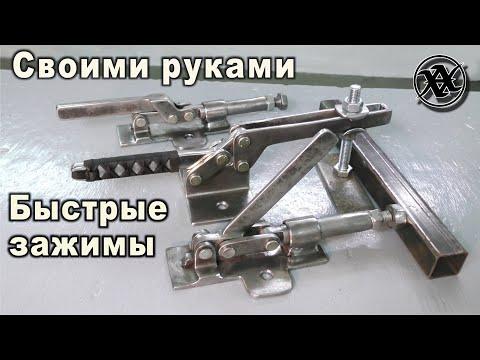 БЫСТРЫЙ ЗАЖИМ /струбцина СВОИМИ РУКАМИ! Струбцины рычажные, плунжерные /шатунные/Making Quick Clamp