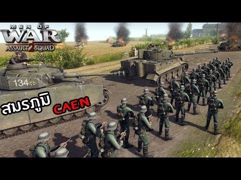 กองกำลังแพนเซอร์ สงครามนอกเมืองคาน  Men of War Assault Squad 2