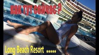 ЧЕМ СЕЙЧАС ЗАНЯТЬСЯ В ТУРЦИИ ? Long Beach Resort Hotel & Spa 5* зима Аланья отели питание погода