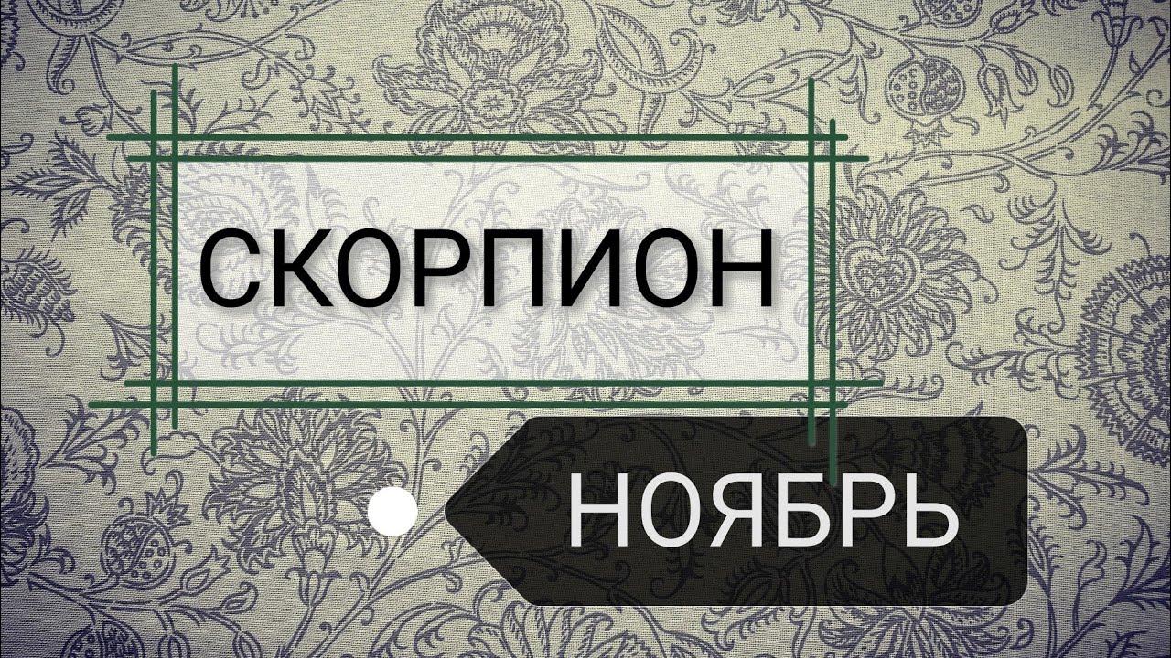 Скорпион НОЯБРЬ. Самый лучший гороскоп на картах таро для всех