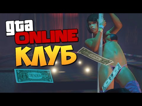 GTA ONLINE - КЛУБ. СОРИМ ДЕНЬГАМИ! #236