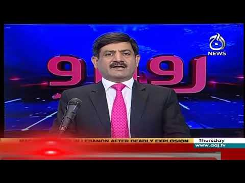Rubaroo | 6 August 2020 | Aaj News | AJT