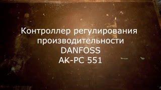 Обзор контроллера Danfoss AK-PC 551 Контроллер производительности